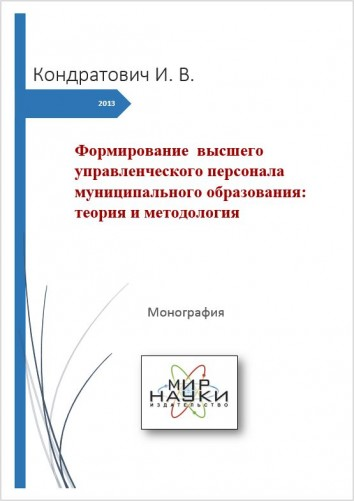 Формирование высшего управленческого персонала муниципального образования: теория и методология