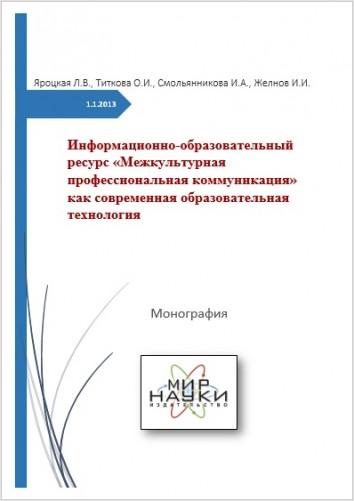Информационно-образовательный ресурс «межкультурная профессиональная коммуникация» как современная образовательная технология