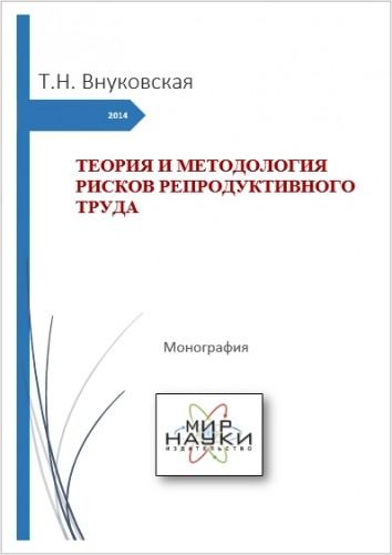Теория и методология рисков репродуктивного труда