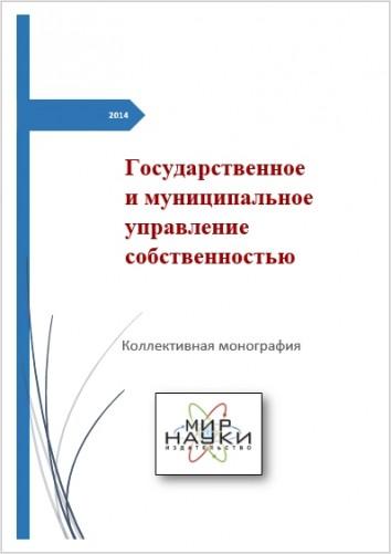Государственное и муниципальное управление собственностью