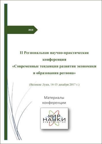 II Региональная научно-практическая конференция «Современные тенденции развития экономики и образования региона» (Великие Луки, 14-15 декабря 2017 г.)