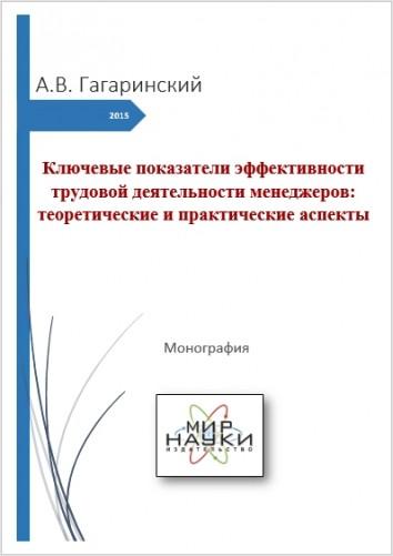Ключевые показатели эффективности трудовой деятельности менеджеров: теоретические и практические аспекты