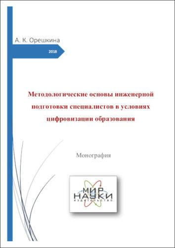 Методологические основы инженерной подготовки специалистов в условиях цифровизации образования