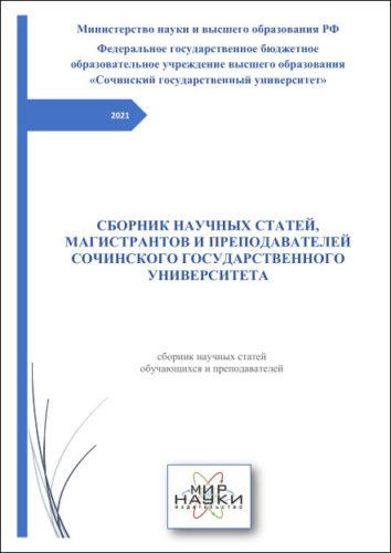 Сборник научных статей, магистрантов и преподавателей Сочинского государственного университета