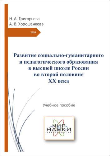 Развитие социально-гуманитарного и педагогического образования в высшей школе России во второй половине ХХ века