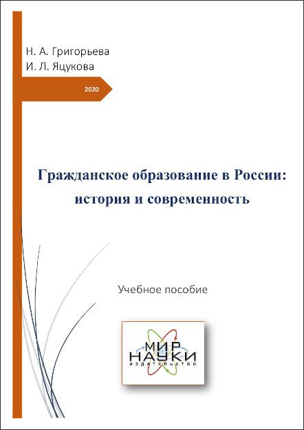 Гражданское образование в России: история и современность