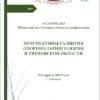 Областная научно-практическая конференция «Перспективы развития оториноларингологии в Тюменской области» (Тюмень, 5-6 Апреля 2019 г.)