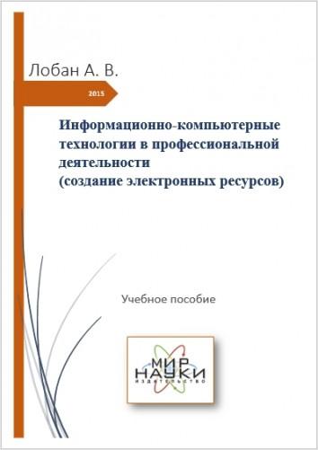 Информационно-компьютерные технологии в профессиональной деятельности (создание электронных ресурсов)