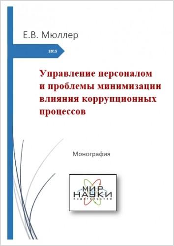 Управление персоналом и проблемы минимизации влияния коррупционных процессов