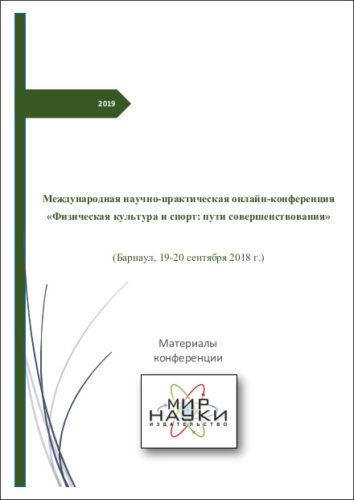 Международная научно-практическая онлайн-конференция «Физическая культура и спорт: пути совершенствования» (Барнаул, 19-20 сентября 2018 г.)