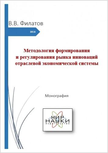Методология формирования и регулирования рынка инноваций отраслевой экономической системы