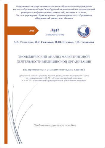 Экономический анализ маркетинговой деятельности медицинской организации (на примере сети стоматологических клиник)