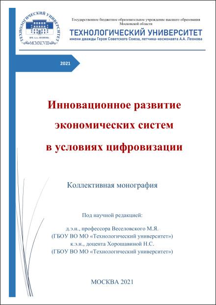 Инновационное развитие экономических систем в условиях цифровизации