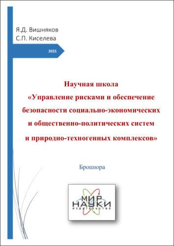 Научная школа «Управление рисками и обеспечение безопасности социально-экономических и общественно-политических систем и природно-техногенных комплексов»