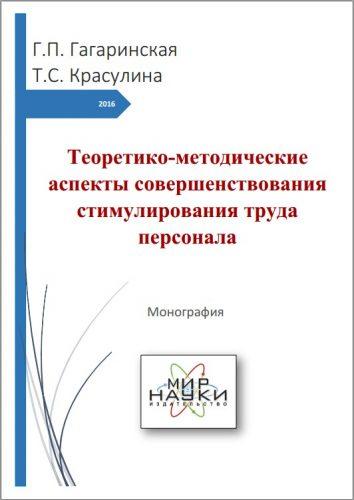Теоретико-методические аспекты совершенствования стимулирования труда персонала