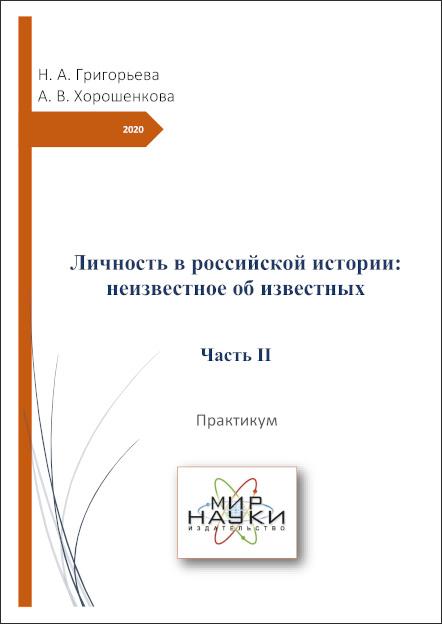 Личность в российской истории: неизвестное об известных. Часть II.