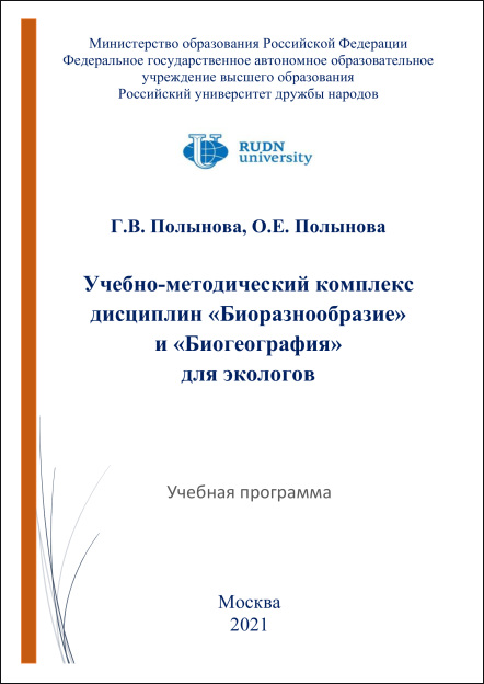 Учебно-методический комплекс дисциплин «Биоразнообразие» и «Биогеография» для экологов.