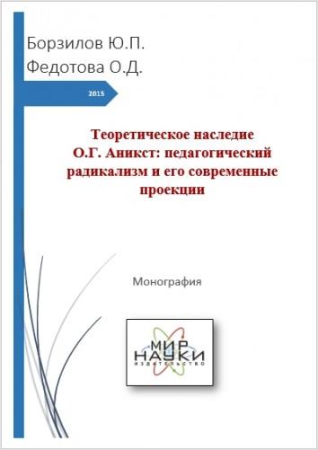 Теоретическое наследие О.Г. Аникст: педагогический радикализм и его современные проекции