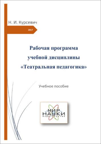 Рабочая программа учебной дисциплины «Театральная педагогика»