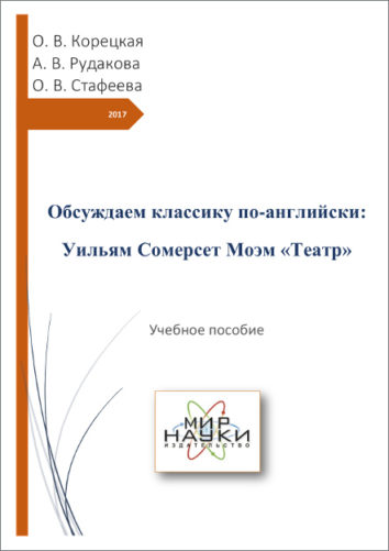 Обсуждаем классику по-английски: Уильям Сомерсет Моэм «Театр»