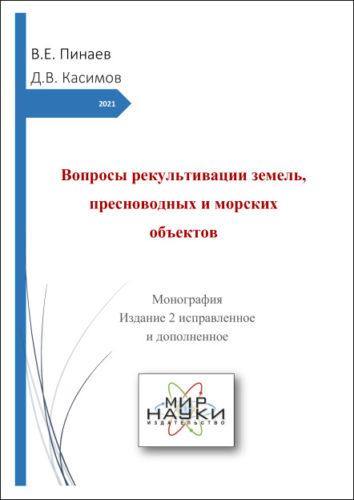 Вопросы рекультивации земель, пресноводных и морских объектов. Монография. Издание 2 исправленное и дополненное