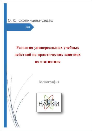 Развития универсальных учебных действий на практических занятиях по статистике