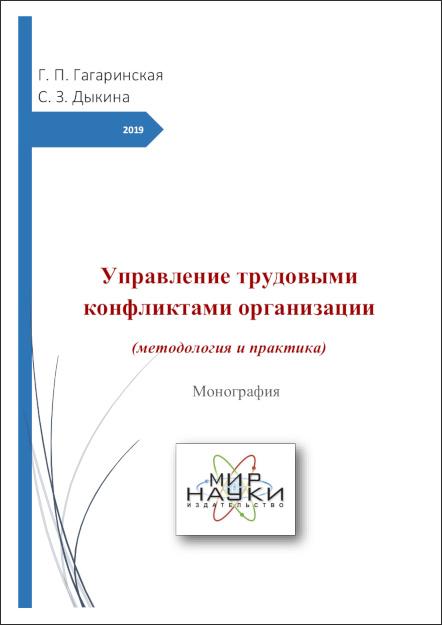 Управление трудовыми конфликтами организации (методология и практика)