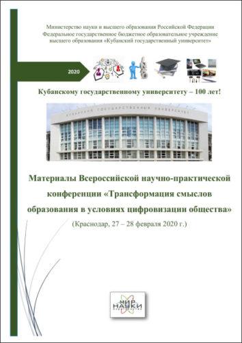 Трансформация смыслов образования в условиях цифровизации общества (Краснодар, 27-28 февраля 2020 г.) Сборник статей Всероссийской научно-практической конференции