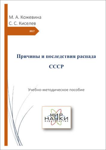 Причины и последствия распада СССР