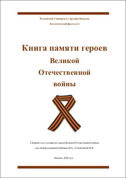Книга памяти героев Великой Отечественной войны. Сборник эссе о подвигах героев Великой Отечественной войны.