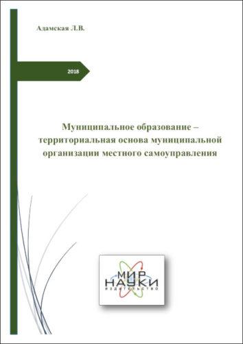 Муниципальное образование – территориальная основа муниципальной организации местного самоуправления