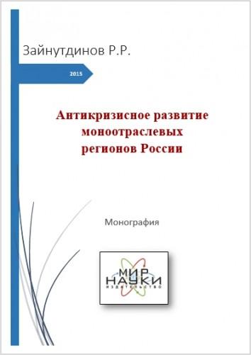 Антикризисное развитие моноотраслевых регионов России