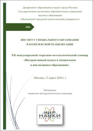 Интерактивный подход в специальном и инклюзивном образовании (Москва, 13 марта 2020 г.) Сборник статей XII Международного теоретико-методологического семинара