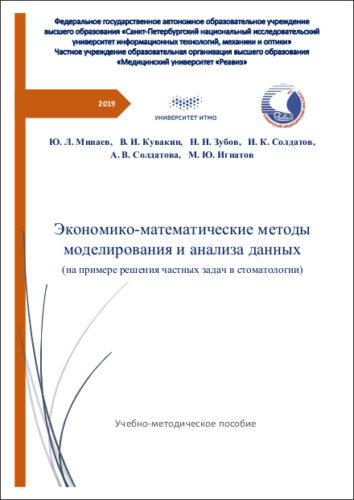 Экономико-математические методы моделирования и анализа данных (на примере решения частных задач в стоматологии)