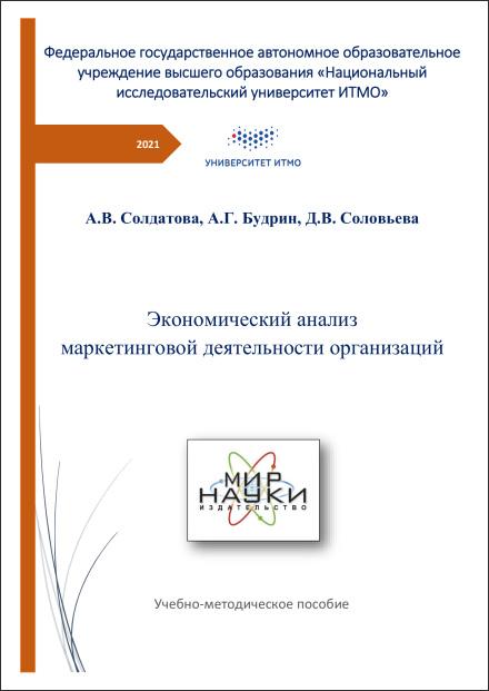 Экономический анализ маркетинговой деятельности организаций