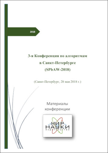 3-я Конференция по алгоритмам в Санкт-Петербурге (Санкт-Петербург, 28 мая 2018 г.)