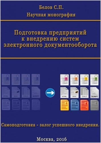 Подготовка предприятий к внедрению систем электронного документооборота