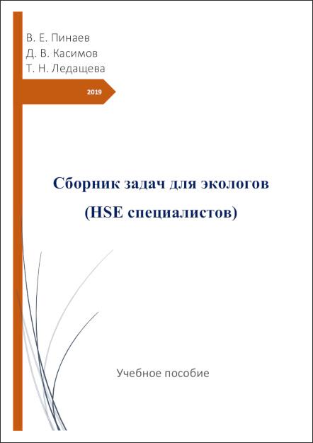 Сборник задач для экологов (HSE специалистов)