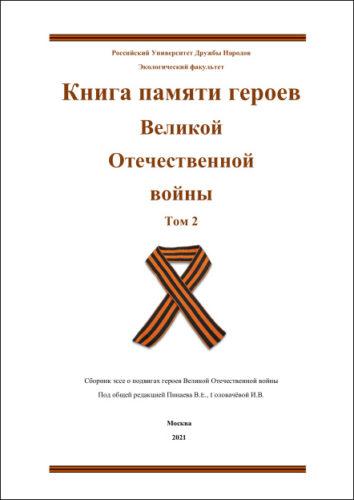 Книга памяти героев Великой Отечественной войны. Сборник эссе о подвигах героев Великой Отечественной войны. Том 2.