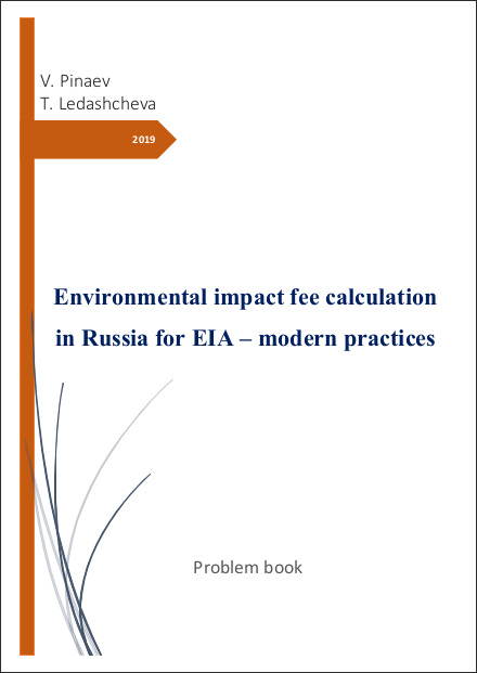 Environmental impact fee calculation in Russia for EIA – modern practices