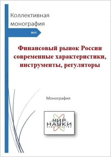 Финансовый рынок России: современные характеристики, инструменты, регуляторы