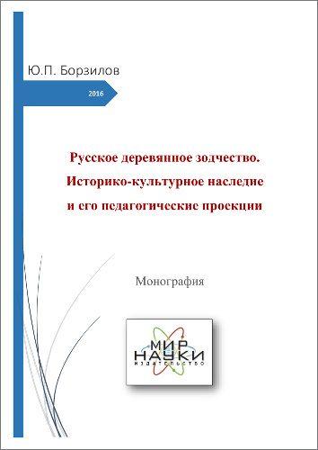 Русское деревянное зодчество. Историко-культурное наследие и его педагогические проекции.