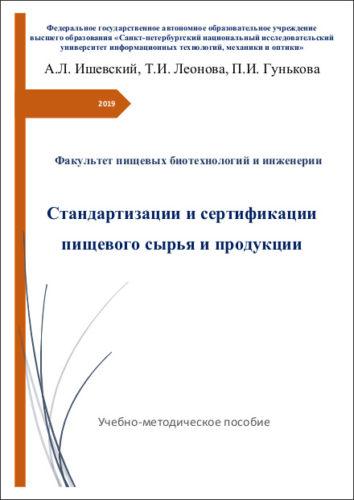 Стандартизации и сертификации пищевого сырья и продукции