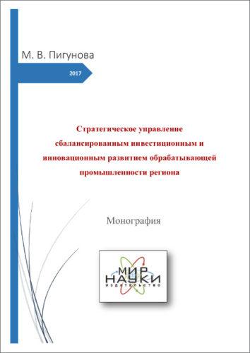 Стратегическое управление сбалансированным инвестиционным и инновационным развитием обрабатывающей промышленности региона
