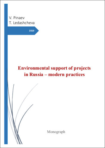 Environmental support of projects in Russia – modern practices