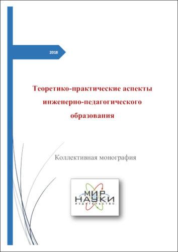 Теоретико-практические аспекты инженерно-педагогического образования