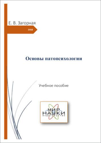 Основы патопсихологии