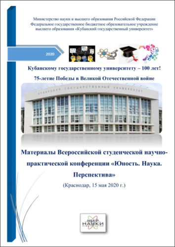 Юность. Наука. Перспектива (Краснодар, 15 мая 2020 г.)