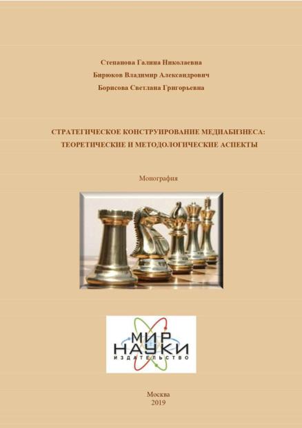 Стратегическое конструирование медиабизнеса: теоретические и методологические аспекты