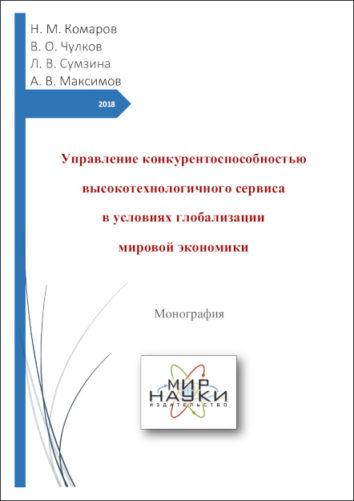 Управление конкурентоспособностью высокотехнологичного сервиса в условиях глобализации мировой экономики
